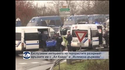 Терористите в интервю по време на заложническата драма във Франция