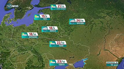 Прогноза за времето на NOVA NEWS (15.05.2021 - 13:00)