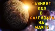Тайният код в календара на Маите, разкриващ пътища за други измерения!