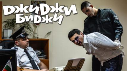 ДжиДжи БиДжи - В РПУ-то