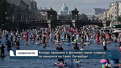 Хиляди приказни и филмови герои плаваха по каналите на Санкт Петербург Type a message