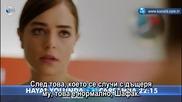 Hayat Yolunda - По пътя на живота - Епизод 2, фрагман 1, бг субс