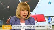 """Фандъкова: 240 000 лева глоба за всеки ден забавяне с ремонта на """"Граф Игнатиев"""""""