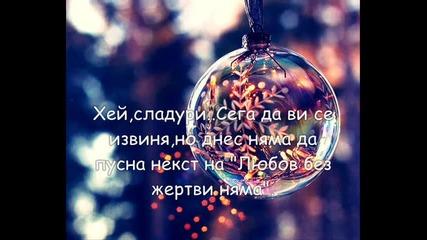 Честита Нова година ;33