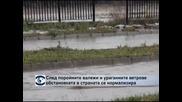 След поройните валежи и ураганните ветрове обстановката в страната се нормализира
