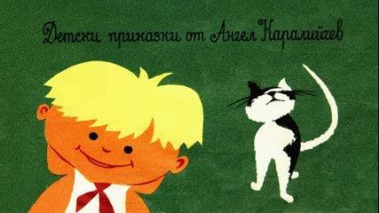 Глупаци - Ангел Каралийчев