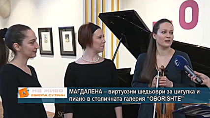 """Магдалена – виртуозни шедьоври за цигулка и пиано в столичната галерия """"oborishte"""""""