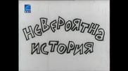 История 1964 Бг Аудио Целият Филм Tv Rip Бнт Свят