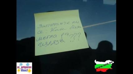 Единсвено И Само В България :)