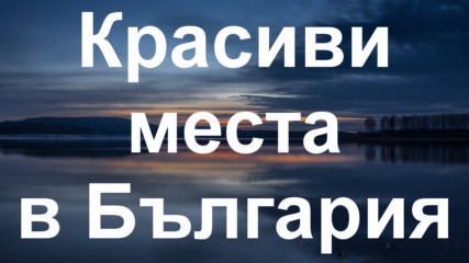 Двайсет красиви места в България