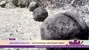 Мистериите около нас - Кой ни изпраща тайнствените сфери?