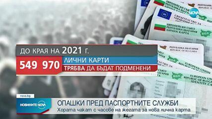 Новините на NOVA (01.08.2021 - обедна емисия)