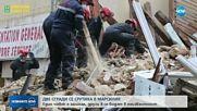 Осем души са безследно изчезнали след срутването на две сгради в Марсилия