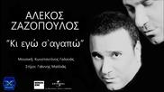 Alekos Zazopoulos - Kai ego s'agapo