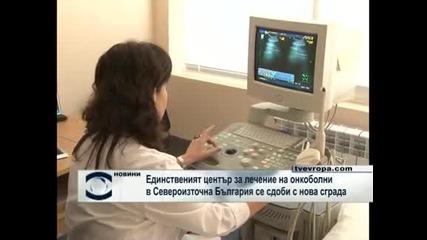Нова сграда за център за лечение на онкоболни във Варна
