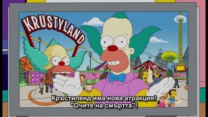 Семейство Симпсън - Сезон 23 Епизод 5 - Бг Субтитри