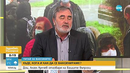 """""""ПИТАЙ ЗА ВАКСИНИТЕ"""": Доц. Ангел Кунчев отговаря на Вашите въпроси"""
