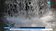 Забраняват къпането на Офицерския плаж във Варна
