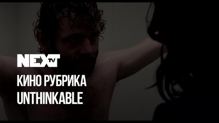 NEXTTV 051: Кино: Unthinkable
