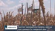 Подготвят законодателни промени, които да спрат измамите със земеделски земи