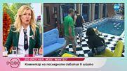 Big Brother: Most Wanted - коментар на последните събития в къщата - На кафе (03.12.2018)
