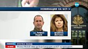 Михаил Миков няма да бъде кандидат на БСП за президент