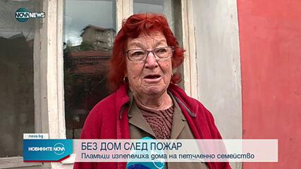 Пожар изпепели къщата на петчленно семейство в Перник