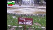Балгарски Сеир Само В България Го Има Това Нещо