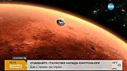 Марс се доближи максимално до Земята