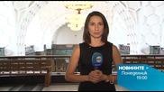 Новините на Нова - централна емисия на 3 август