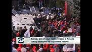 Хиляди турски работници протестираха срещу реформи в трудовото законодателство