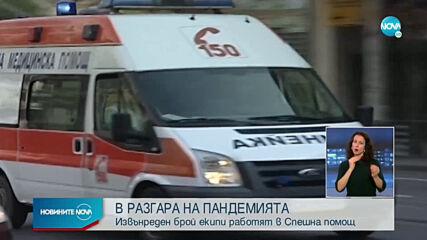 "Извънреден брой екипи работят в ""Спешна помощ"" – София"