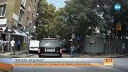 """От """"Моята новина"""": Гонка и инцидент в центъра на София"""