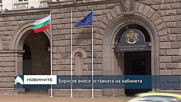 Борисов внесе оставката на кабинета