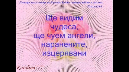 8 Благовестие - Бургас