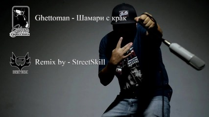 Ghettoman - Шамари с крак ( Remix by StreetSkill ) [IMEnt.]