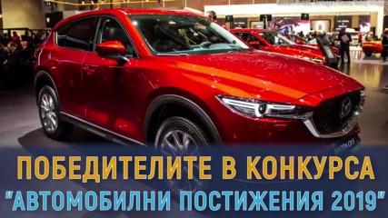 Победителите в конкурса за автомобилни постижения 2019