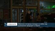 Обвиниха четирима полицаи за побоя над музикалния продуцент в Париж