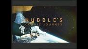 Космическото пътешествие на телескопа Хъбъл