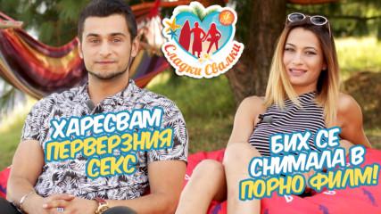 Сладки Свалки (Сезон 3)