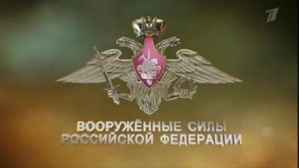 Руската армия - сила , способна да спре агресора