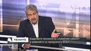 Евгений Михайлов: Имам дежавю с Бойко Рашков като вътрешен министър и вицепремиер