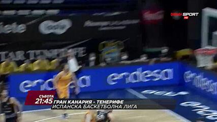 Баскетбол: Гран Канария - Тенерифе на 16 януари, събота от 21.45 ч. по DIEMA SPORT