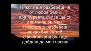*nikos Vertis* - *някога ще разбереш!!!(превод)