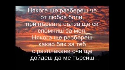 Nikos Vertis - Някога ще разбереш (bg sub)
