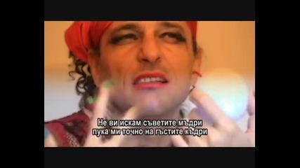Е тоя напълно изтрещя! Деян Икебаната - Нестандартните / Официално видео 2012