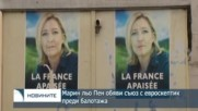Марин льо Пен обяви съюз с евроскептик преди балотажа