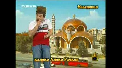 Калеко Алеко Рачков - Македония