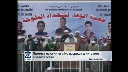 Протест на сунити в Ирак срещу шиитското правителство