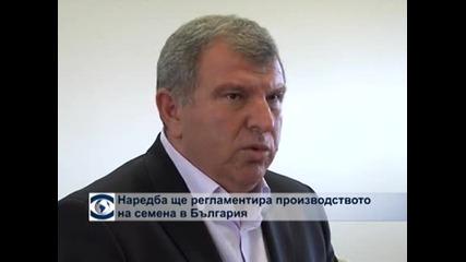 Наредба ще регламентира производството на семена в България